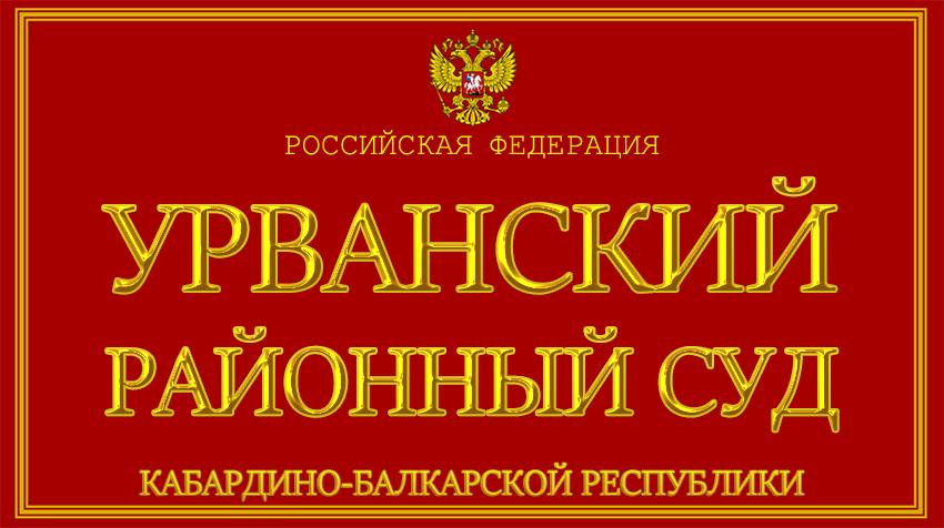 Кабардино-Балкарская Республика - об Урванском районном суде с официального сайта