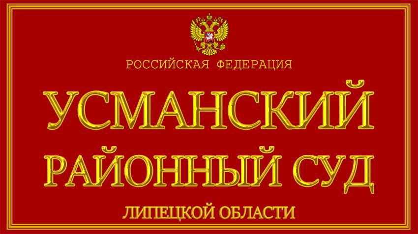 Липецкая область - об Усманском районном суде с официального сайта