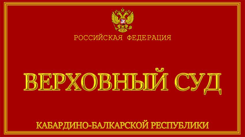 Кабардино-Балкарская Республика - о Верховном суде с официального сайта