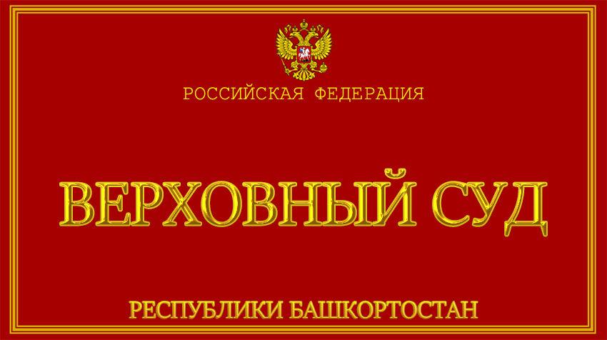 Республика Башкортостан - о Верховном суде с официального сайта