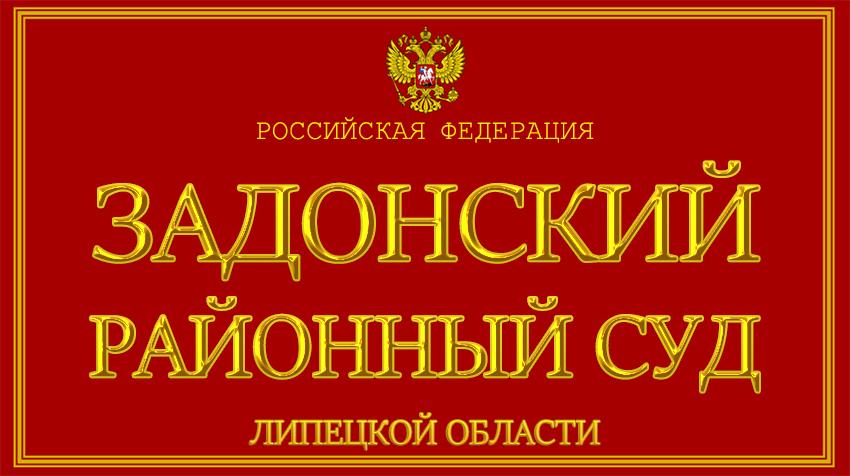 Липецкая область - о Задонском районном суде с официального сайта