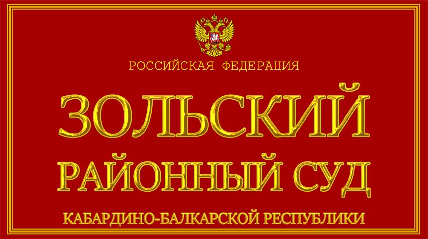Кабардино-Балкарская Республика - о Зольском районном суде с официального сайта