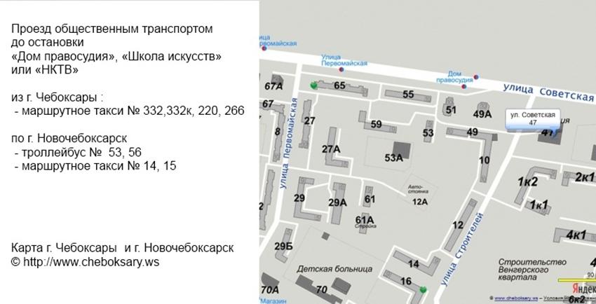 Проезд до Новочебоксарского городского суда Чувашской Республики