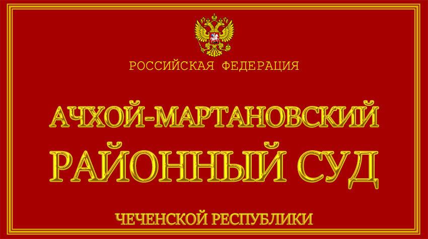 Чеченская Республика - об Ачхой-Мартановском районном суде с официального сайта