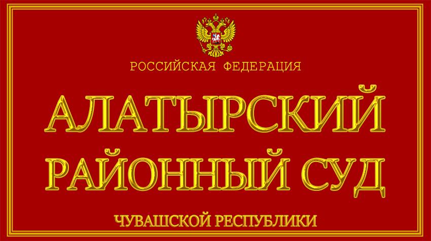 Чувашская Республика - об Алатырском районном суде с официального сайта