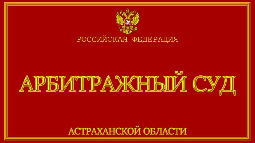 Астраханская область - об Арбитражном суде с официального сайта