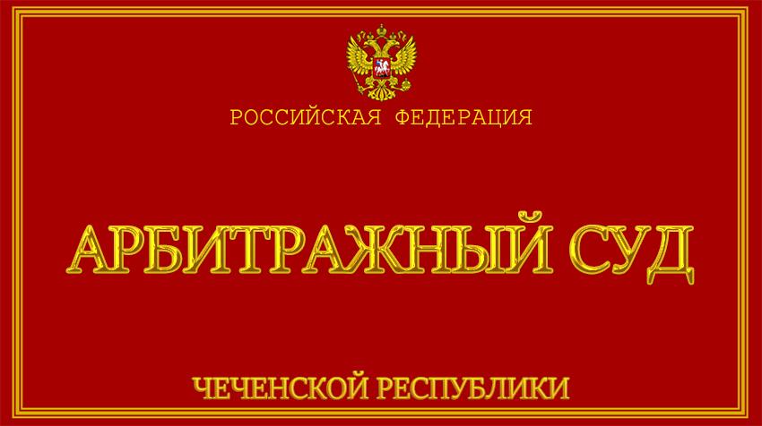 Чеченская Республика - об Арбитражном суде с официального сайта