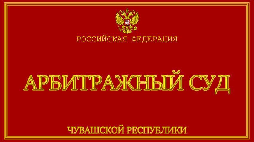 Чувашская Республика - об Арбитражном суде с официального сайта
