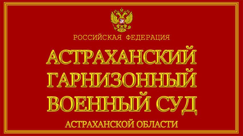 Астраханская область - об Астраханском гарнизонном военном суде с официального сайта