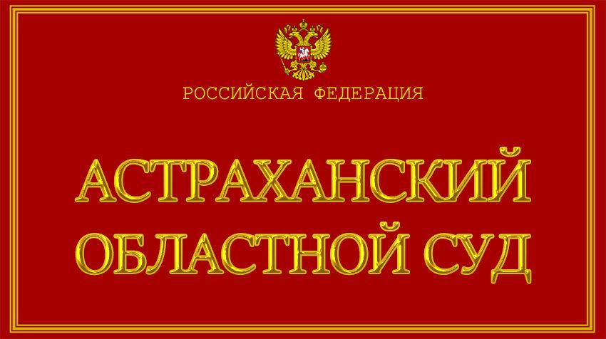 Астраханская область - об Астраханском областном суде с официального сайта