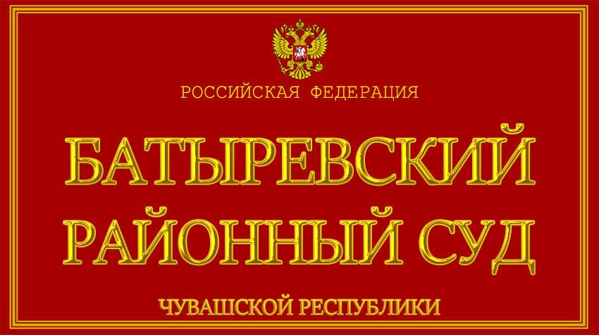 Чувашская Республика - о Батыревском районном суде с официального сайта