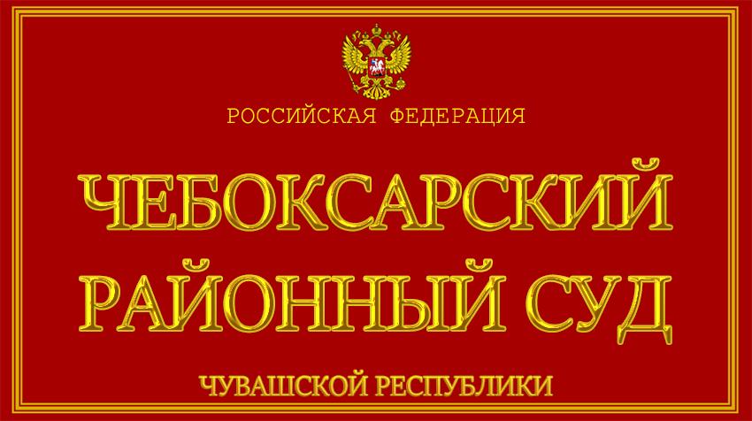 Чувашская Республика - о Чебоксарском районном суде с официального сайта