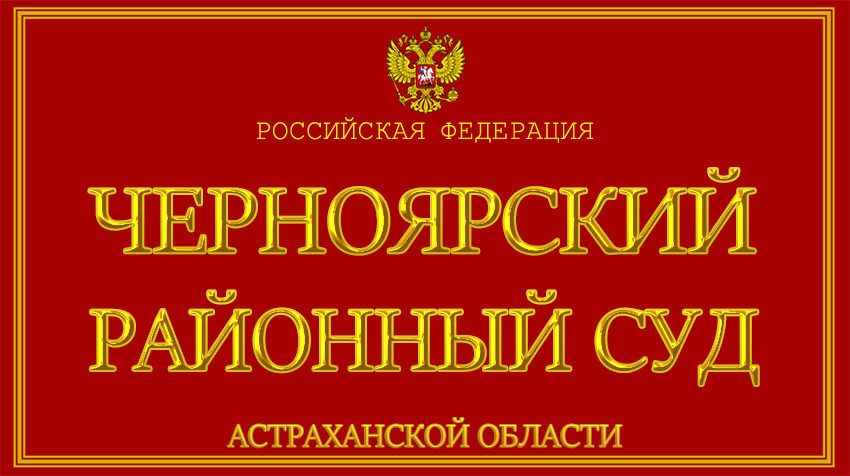 Астраханская область - о Черноярском районном суде с официального сайта