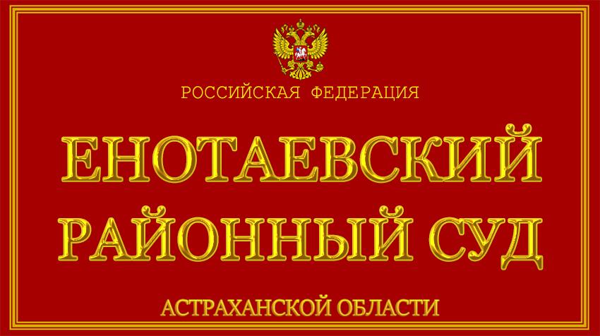 Астраханская область - об Енотаевском районном суде с официального сайта