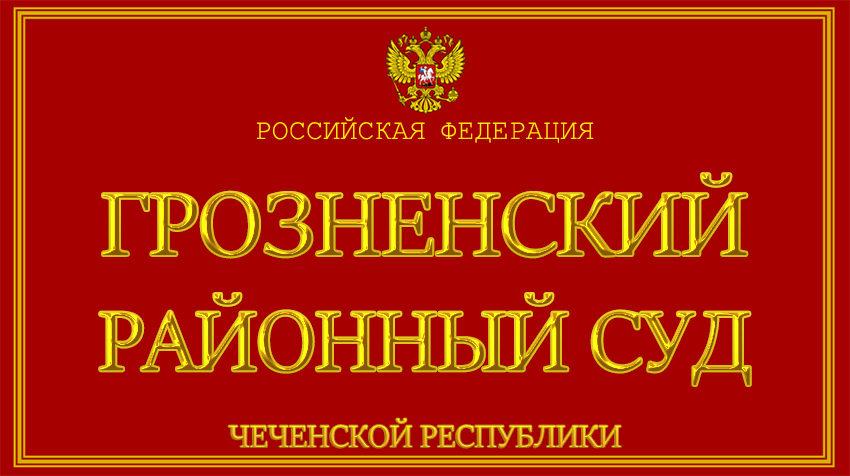 Чеченская Республика - о Грозненском районном суде с официального сайта