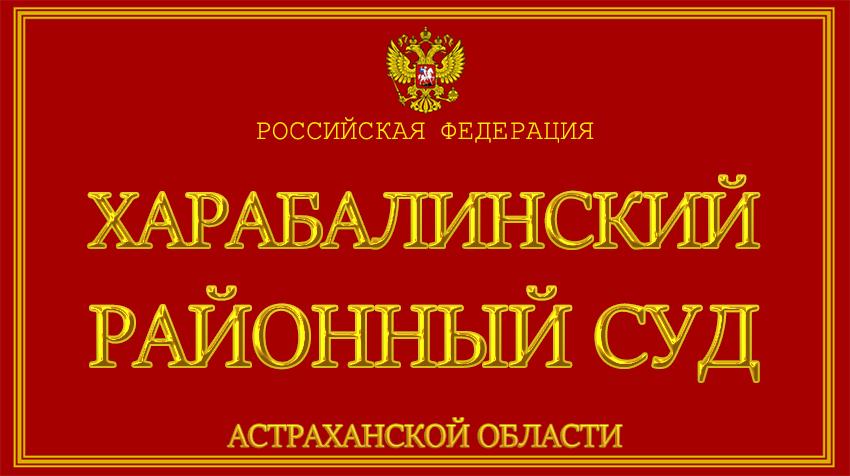Астраханская область - о Харабалинском районном суде с официального сайта