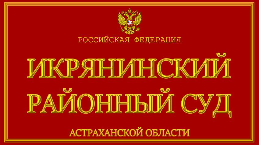Астраханская область - об Икрянинском районном суде с официального сайта