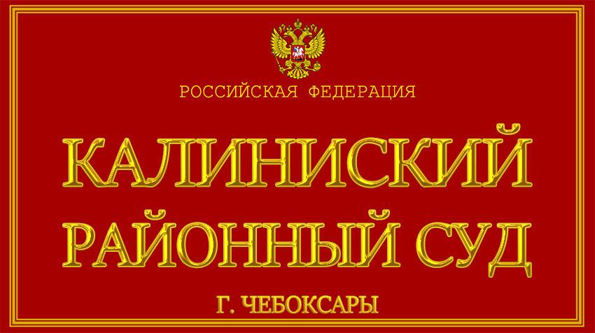 Чувашская Республика - о Калининском районном суде г. Чебоксары с официального сайта