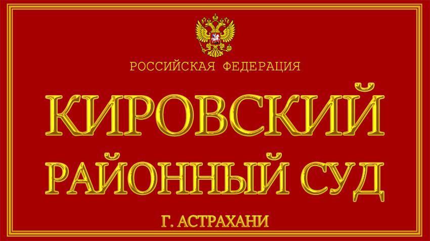 Астраханская область - о Кировском районном суде г. Астрахани с официального сайта