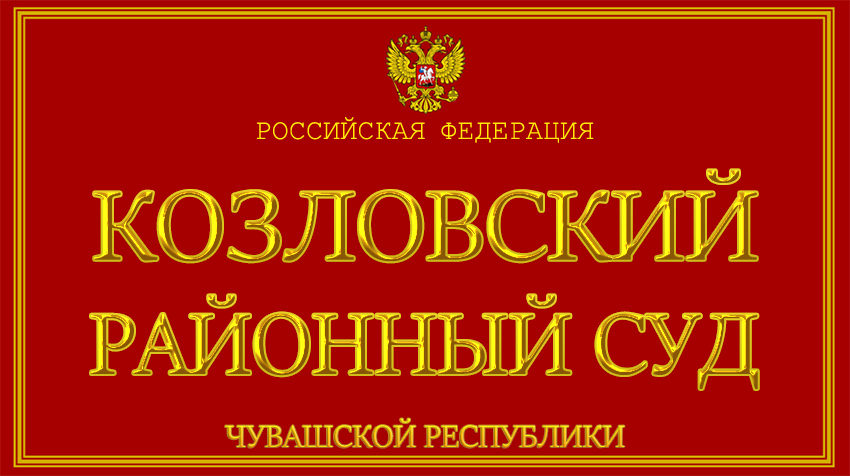 Чувашская Республика - о Козловском районном суде с официального сайта