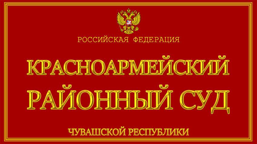Чувашская Республика - о Красноармейском районном суде с официального сайта