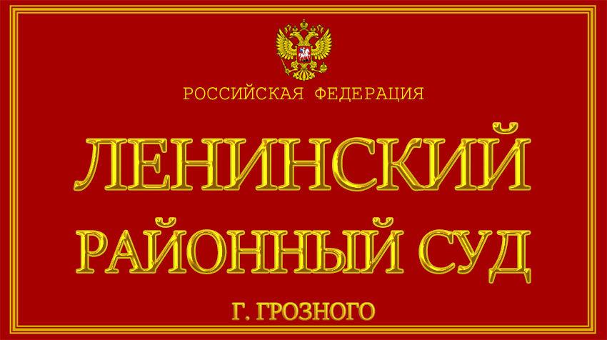 Чеченская Республика - о Ленинском районном суде г. Грозного с официального сайта