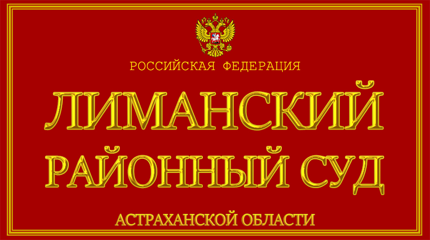 Астраханская область - о Лиманском районном суде с официального сайта