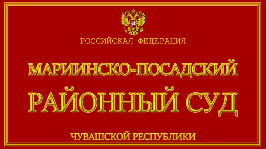 Чувашская Республика - о Мариинско-Посадском районном суде с официального сайта