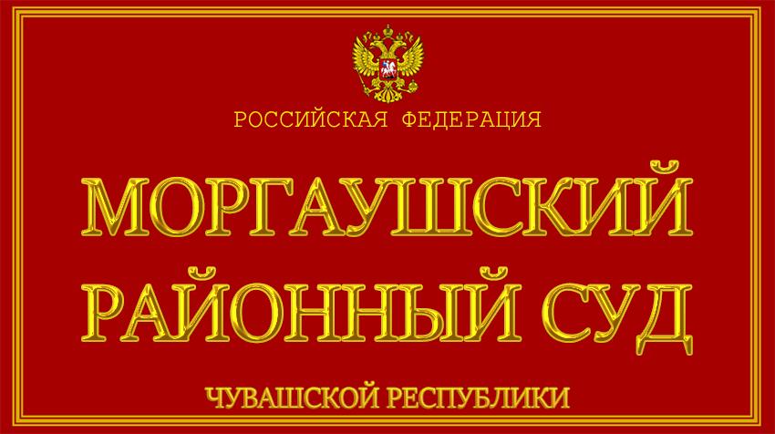 Чувашская Республика - о Моргаушском районном суде с официального сайта