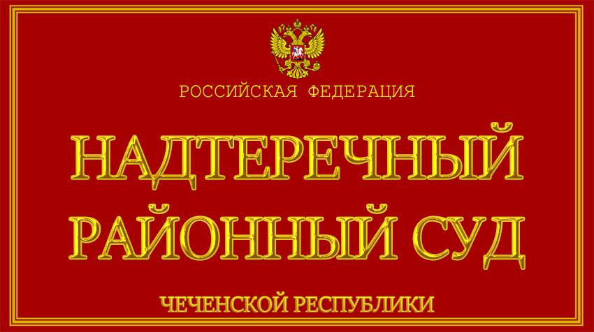Чеченская Республика - о Надтеречном районном суде с официального сайта