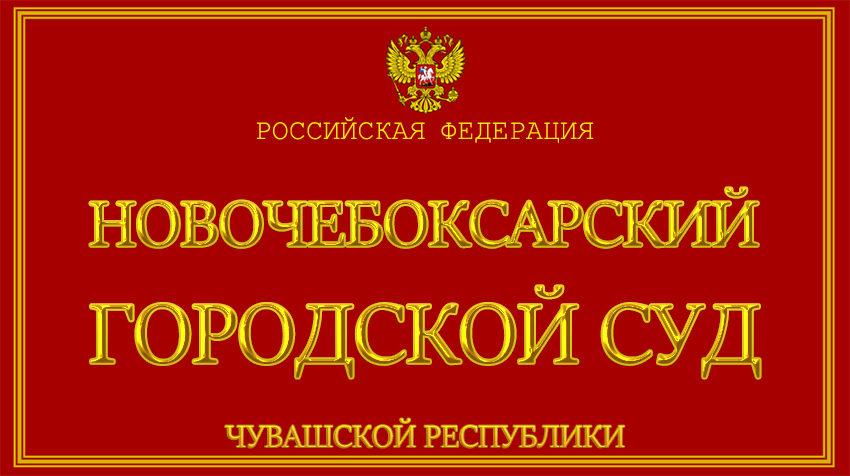 Чувашская Республика - о Новочебоксарском городском суде с официального сайта