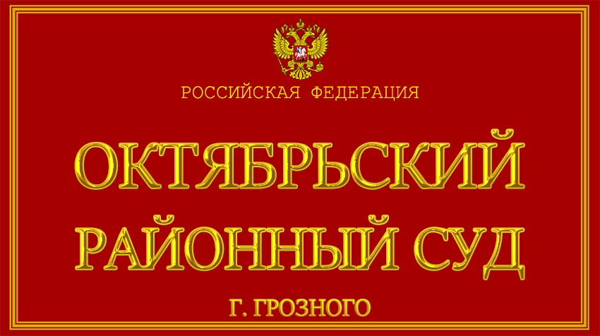 Чеченская Республика - об Октябрьском районном суде г. Грозного с официального сайта