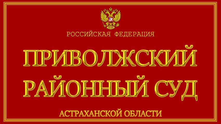 Астраханская область - о Приволжском районном суде с официального сайта