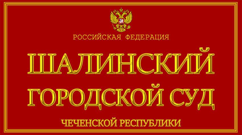 Чеченская Республика - о Шалинском городском суде с официального сайта
