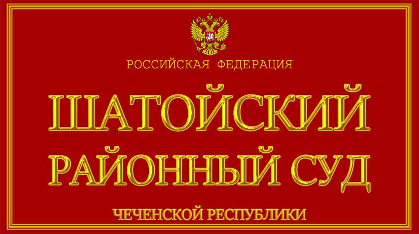 Чеченская Республика - о Шатойском районном суде с официального сайта
