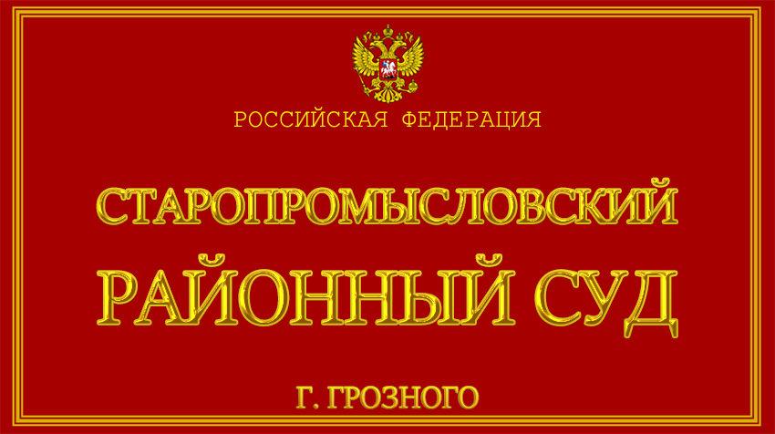 Чеченская Республика - о Старопромысловском районном суде г. Грозного с официального сайта