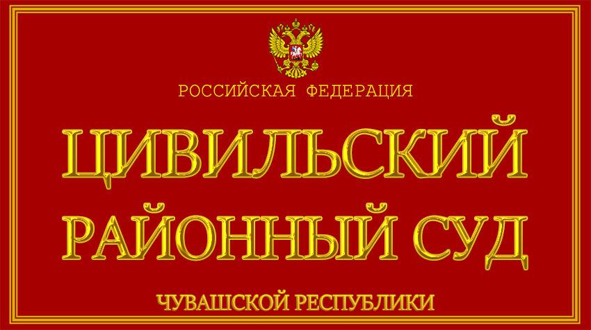 Чувашская Республика - о Цивильском районном суде с официального сайта