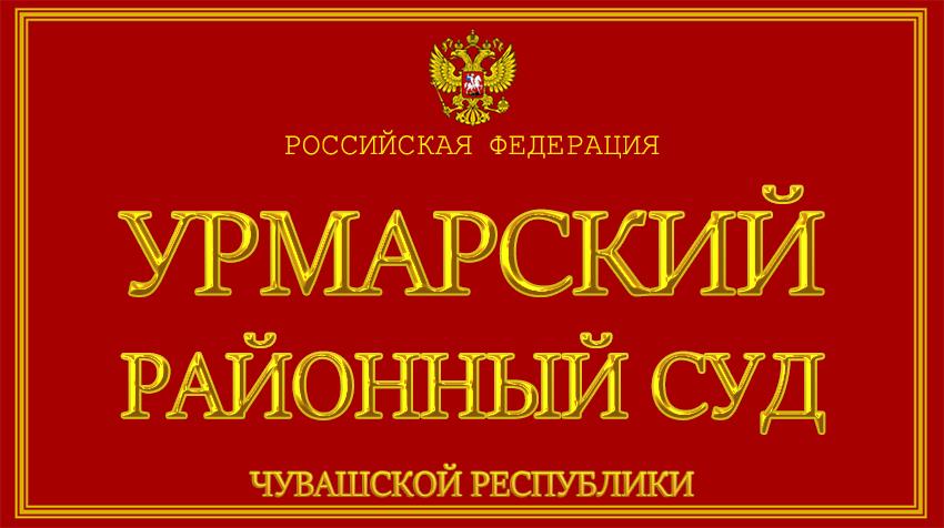 Чувашская Республика - об Урманском районном суде с официального сайта