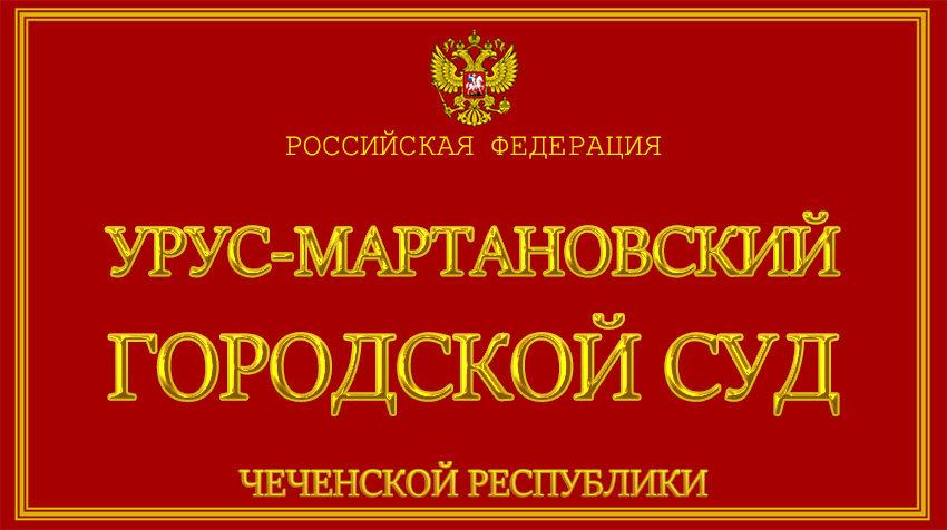 Чеченская Республика - об Урус-Мартановском городском суде с официального сайта