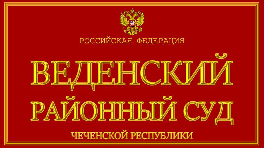 Чеченская Республика - о Веденском районном суде с официального сайта