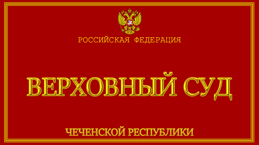 Чеченская Республика - о Верховном суде с официального сайта