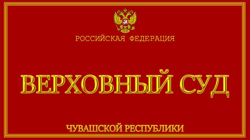Чувашская Республика - о Верховном суде с официального сайта