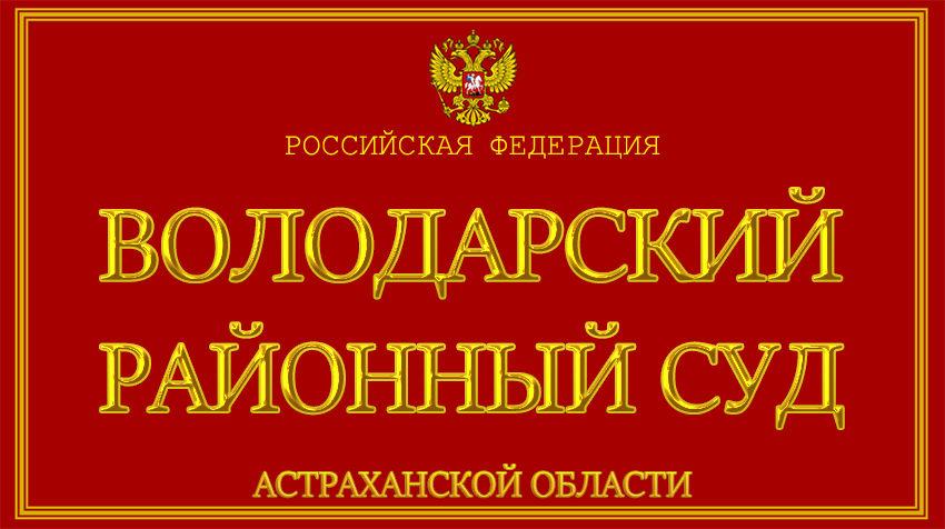 Астраханская область - о Володарском районном суде с официального сайта
