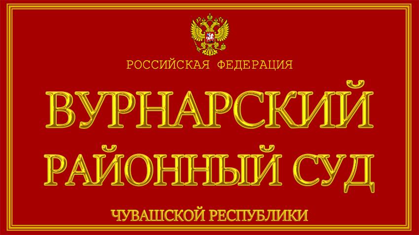Чувашская Республика - о Вурнарском районном суде с официального сайта