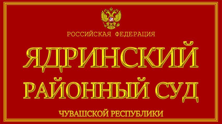 Чувашская Республика - об Ядринском районном суде с официального сайта