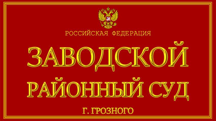 Чеченская Республика - о Заводском районном суде г. Грозного с официального сайта