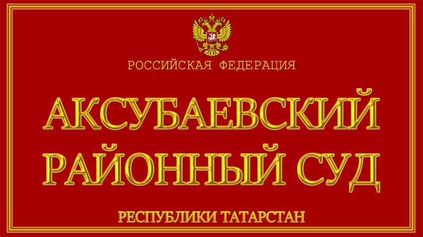 Республика Татарстан - об Аксубаевском районном суде с официального сайта