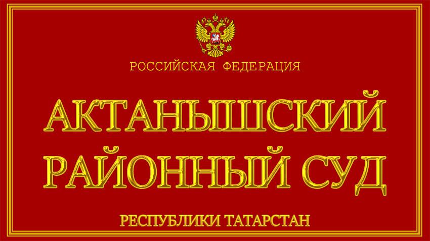 Республика Татарстан - об Актанышском районном суде с официального сайта