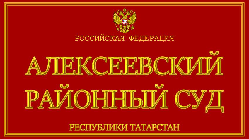 Республика Татарстан - об Алексеевском районном суде с официального сайта