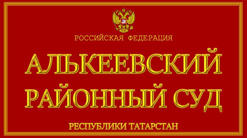 Республика Татарстан - об Алькеевском районном суде с официального сайта
